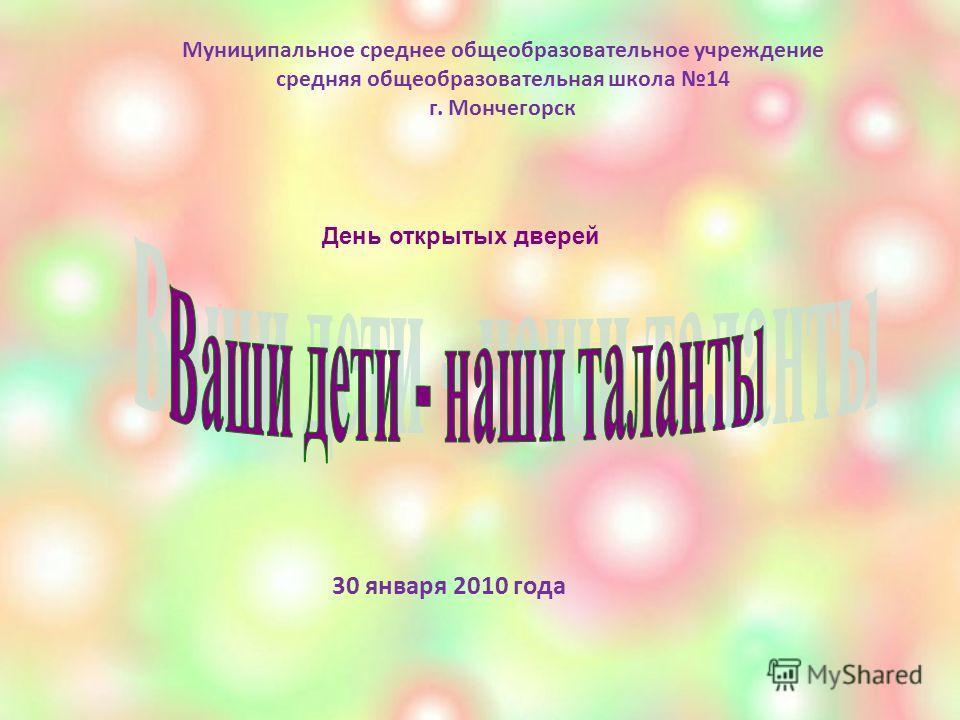 Муниципальное среднее общеобразовательное учреждение средняя общеобразовательная школа 14 г. Мончегорск 30 января 2010 года День открытых дверей