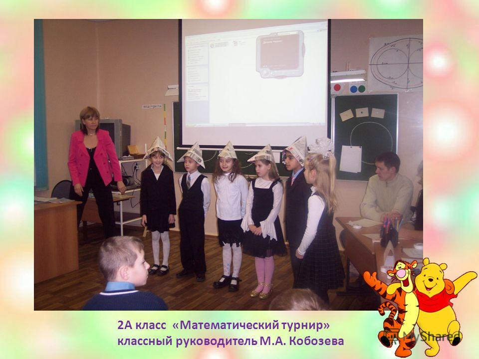 2А класс «Математический турнир» классный руководитель М.А. Кобозева