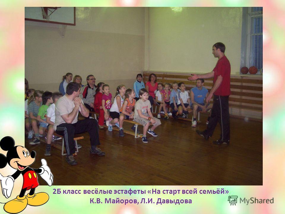 2Б класс весёлые эстафеты «На старт всей семьёй» К.В. Майоров, Л.И. Давыдова