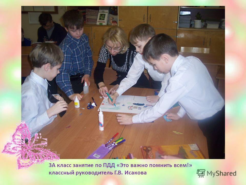 3А класс занятие по ПДД «Это важно помнить всем!» классный руководитель Г.В. Исакова