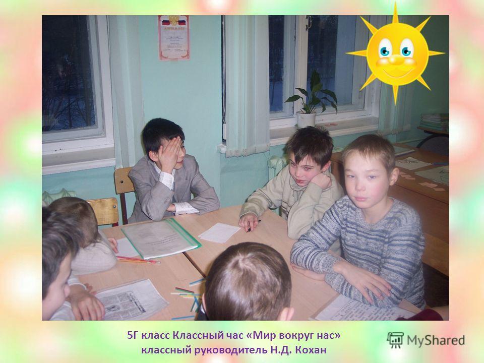 5Г класс Классный час «Мир вокруг нас» классный руководитель Н.Д. Кохан