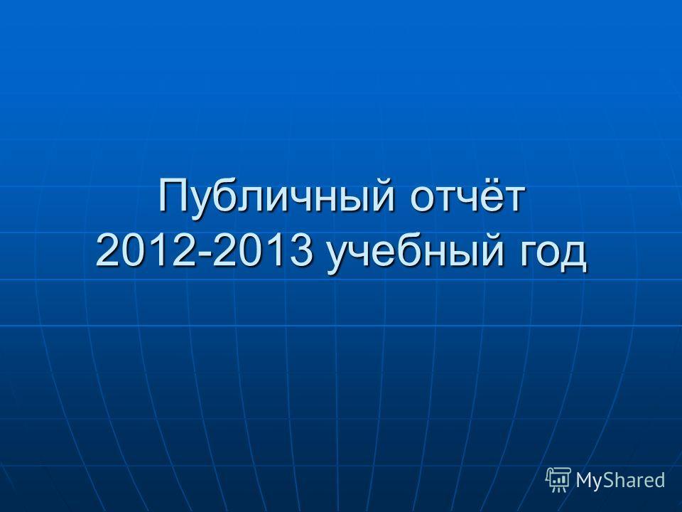 Публичный отчёт 2012-2013 учебный год