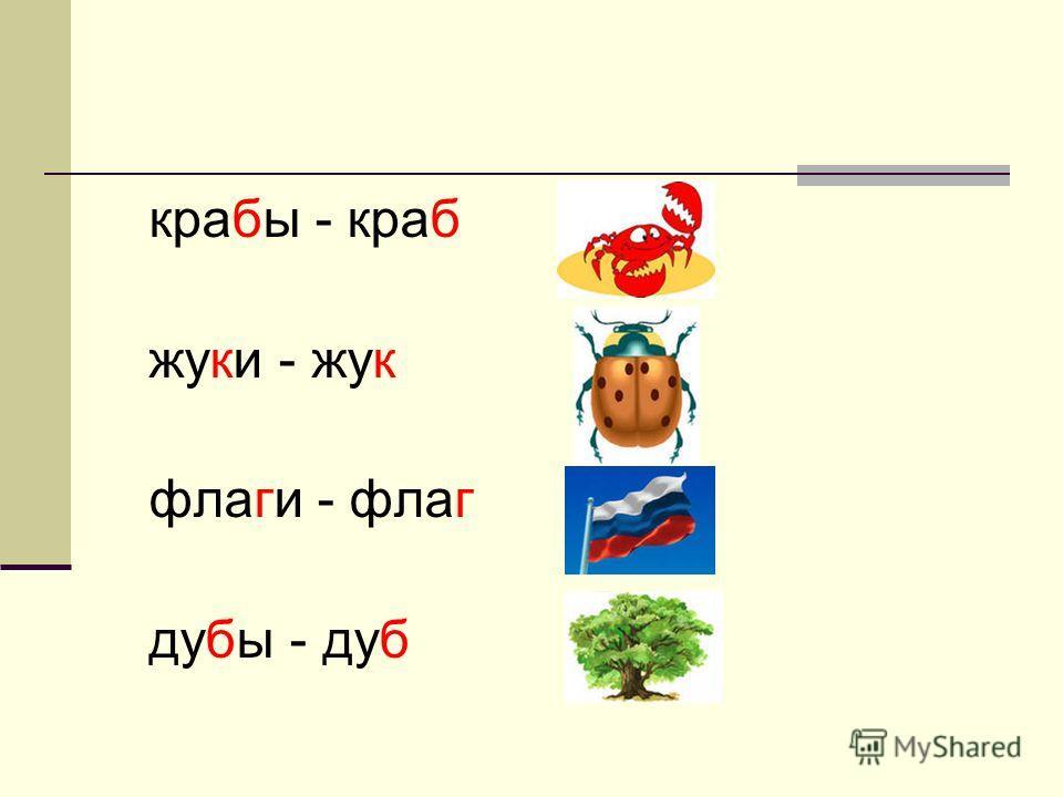 крабы - краб жуки - жук флаги - флаг дубы - дуб