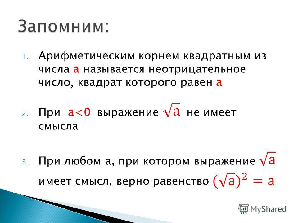 1. Арифметическим корнем квадратным из числа а называется неотрицательное число, квадрат которого равен а 2. При а