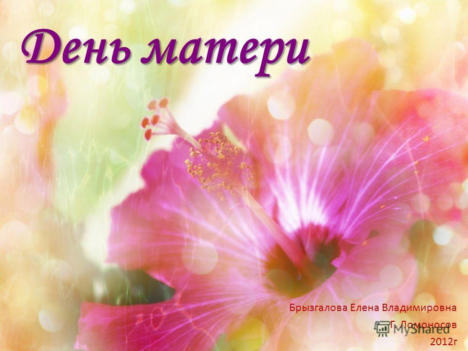 День матери Брызгалова Елена Владимировна Г. Ломоносов 2012г