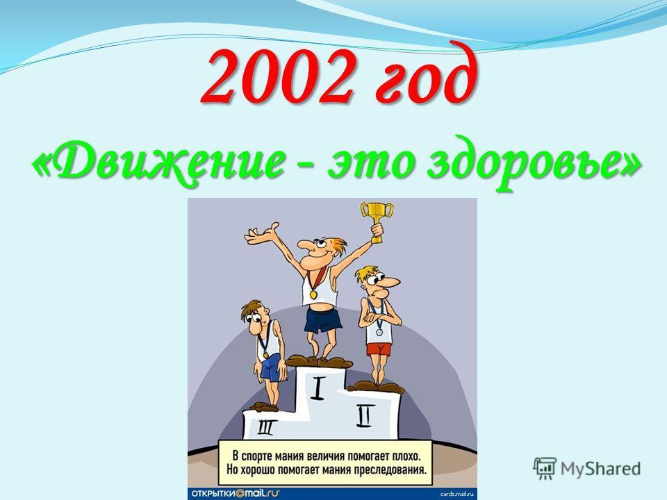 2002 год «Движение - это здоровье»
