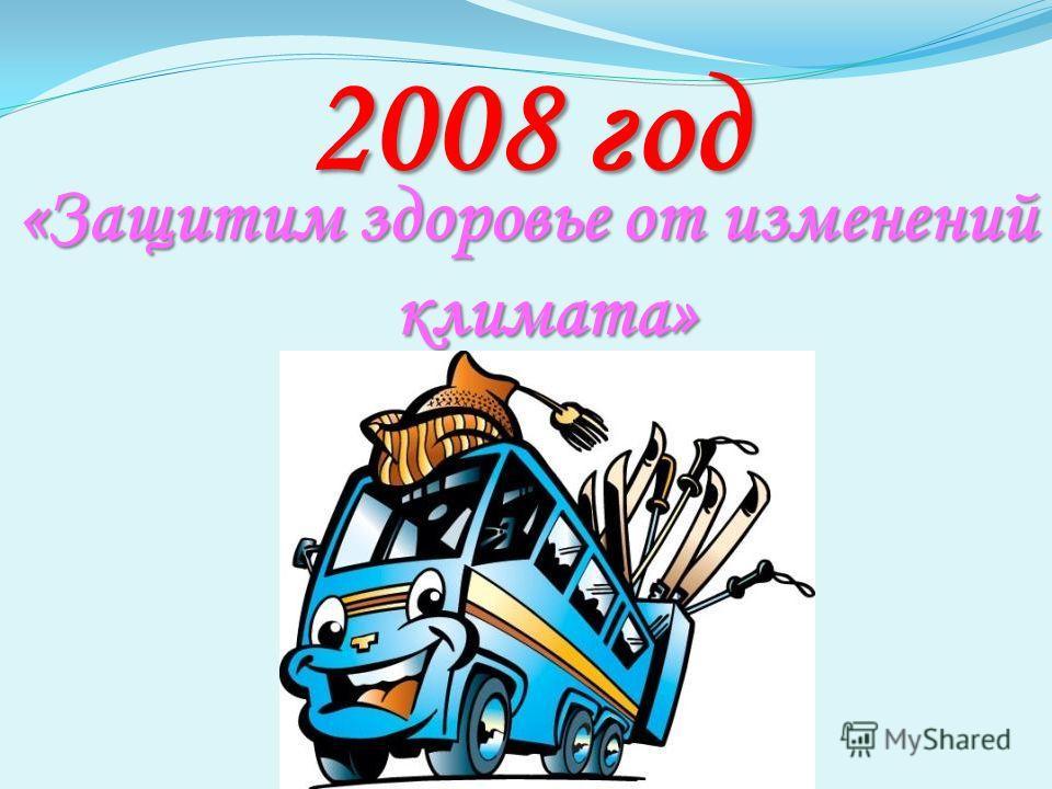 2008 год «Защитим здоровье от изменений климата»