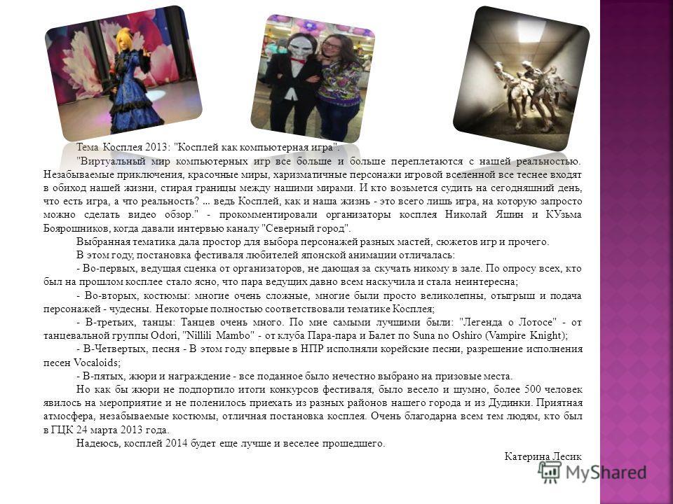 Тема Косплея 2013: