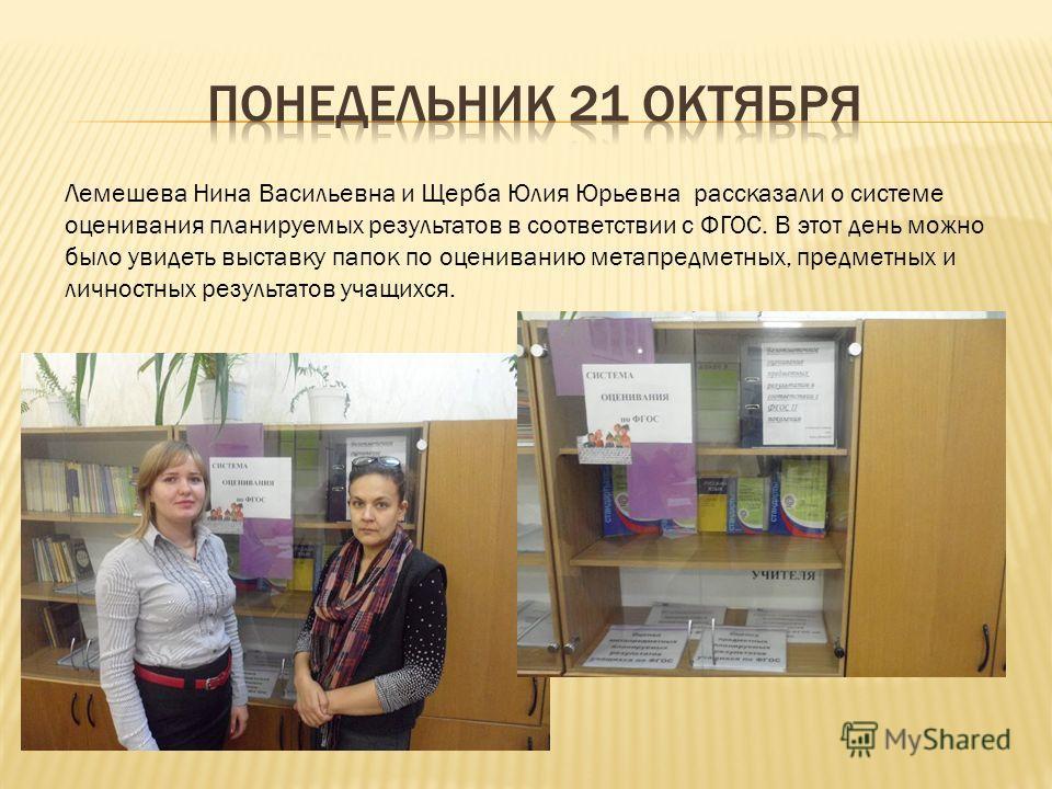 Лемешева Нина Васильевна и Щерба Юлия Юрьевна рассказали о системе оценивания планируемых результатов в соответствии с ФГОС. В этот день можно было увидеть выставку папок по оцениванию метапредметных, предметных и личностных результатов учащихся.