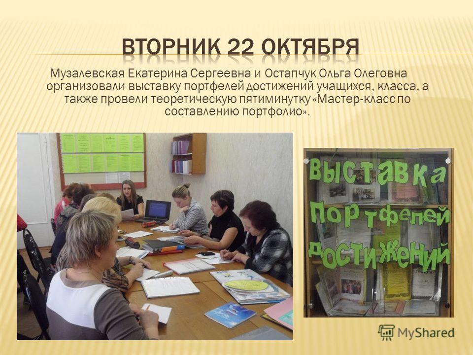 Музалевская Екатерина Сергеевна и Остапчук Ольга Олеговна организовали выставку портфелей достижений учащихся, класса, а также провели теоретическую пятиминутку «Мастер-класс по составлению портфолио».