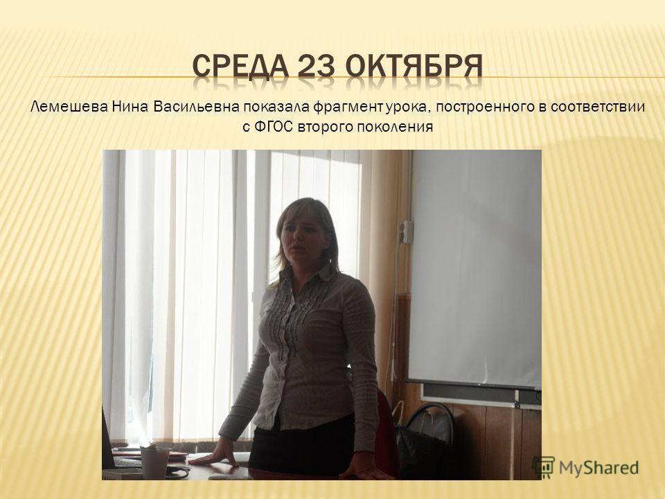 Лемешева Нина Васильевна показала фрагмент урока, построенного в соответствии с ФГОС второго поколения