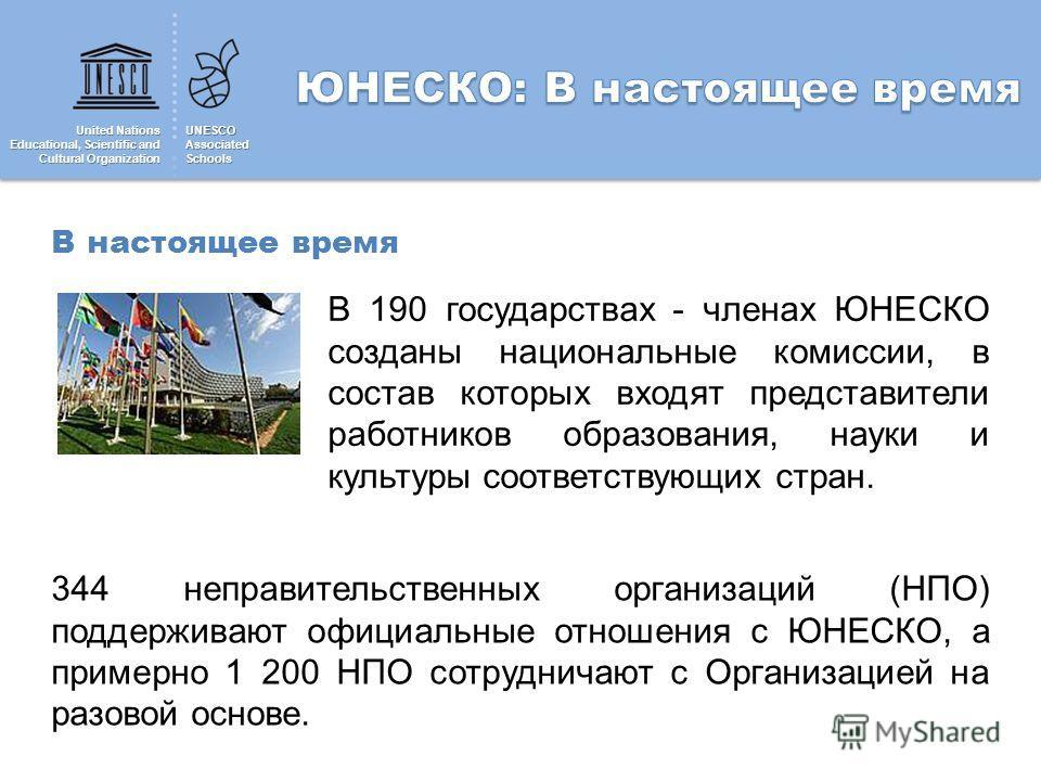 United Nations Educational, Scientific and Cultural Organization UNESCOAssociatedSchools В настоящее время В 190 государствах - членах ЮНЕСКО созданы национальные комиссии, в состав которых входят представители работников образования, науки и культур