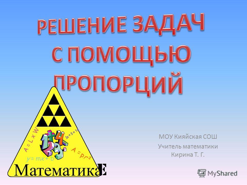 МОУ Кияйская СОШ Учитель математики Кирина Т. Г.