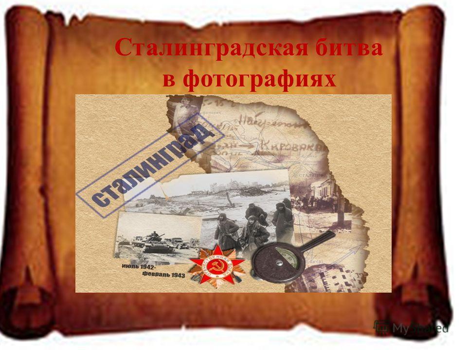 Сталинградская битва в фотографиях Стали
