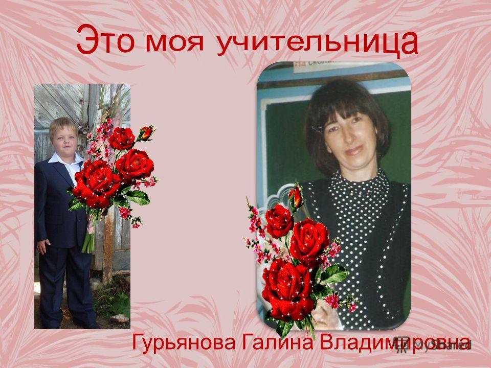 Гурьянова Галина Владимировна