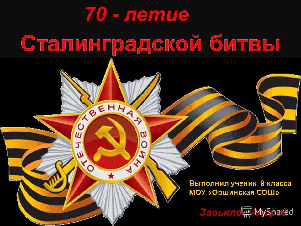 70 - летие Выполнил ученик 9 класса МОУ «Оршинская СОШ» Завьялов Андрей