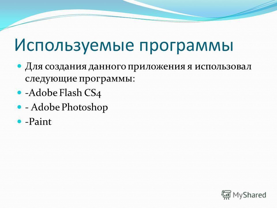 Используемые программы Для создания данного приложения я использовал следующие программы: -Adobe Flash CS4 - Adobe Photoshop -Paint