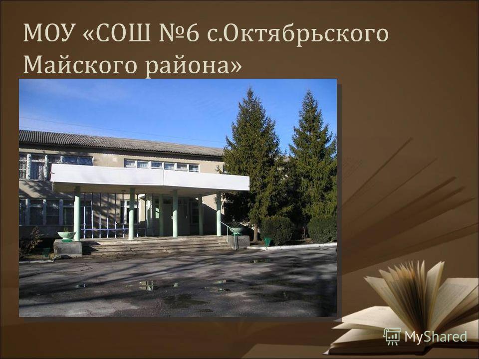 МОУ «СОШ 6 с.Октябрьского Майского района»