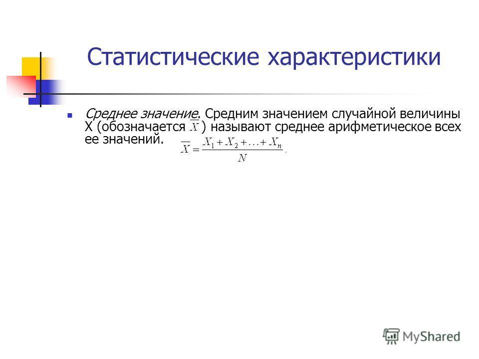 Среднее значение. Средним значением случайной величины Х (обозначается ) называют среднее арифметическое всех ее значений.