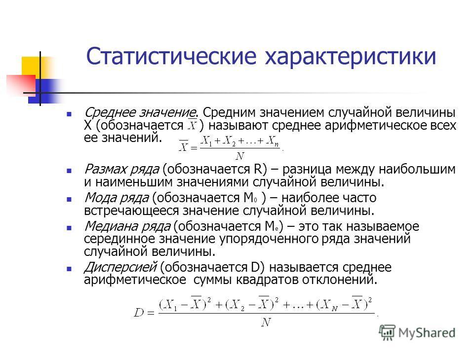 Статистические характеристики Среднее значение. Средним значением случайной величины Х (обозначается ) называют среднее арифметическое всех ее значений. Размах ряда (обозначается R) – разница между наибольшим и наименьшим значениями случайной величин
