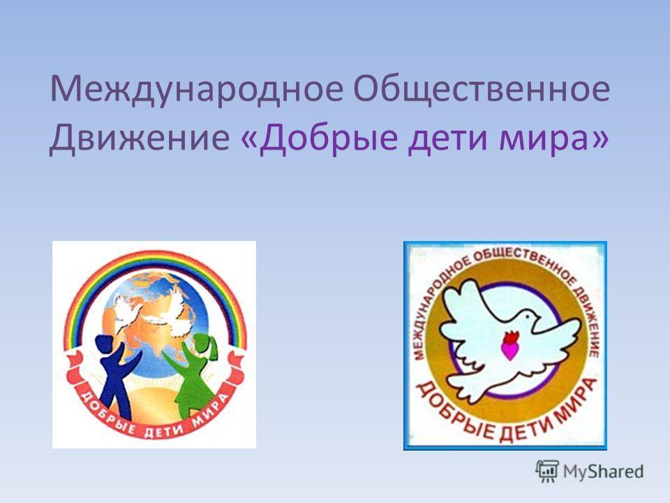 Международное Общественное Движение «Добрые дети мира»