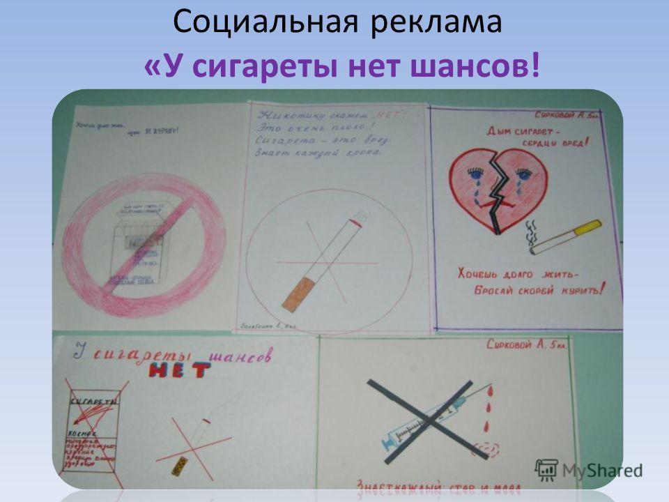 Социальная реклама «У сигареты нет шансов!