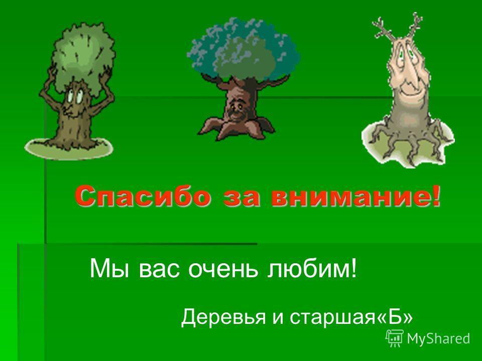 Мы вас очень любим! Деревья и старшая«Б»