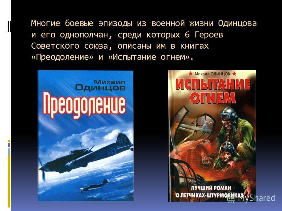 Многие боевые эпизоды из военной жизни Одинцова и его однополчан, среди которых 6 Героев Советского союза, описаны им в книгах «Преодоление» и «Испытание огнем».