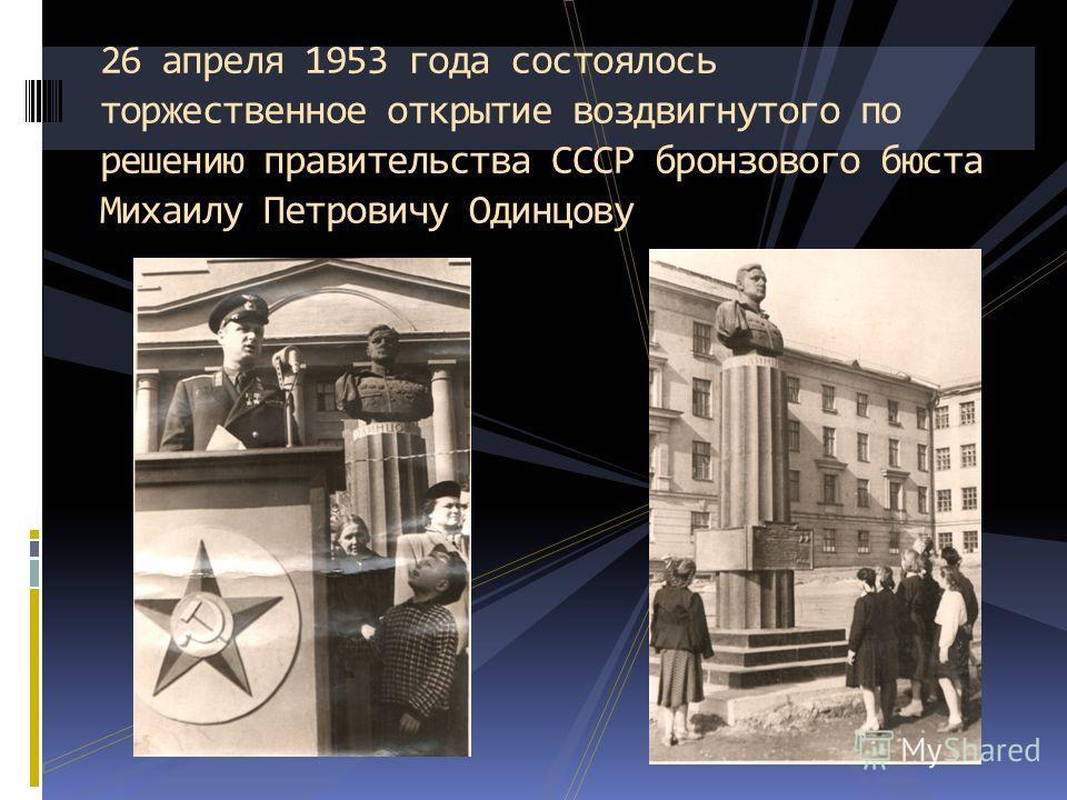 26 апреля 1953 года состоялось торжественное открытие воздвигнутого по решению правительства СССР бронзового бюста Михаилу Петровичу Одинцову
