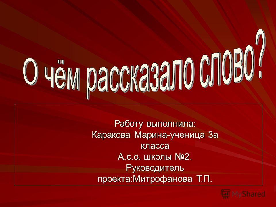 Работу выполнила: Каракова Марина-ученица 3а класса А.с.о. школы 2. Руководитель проекта:Митрофанова Т.П.