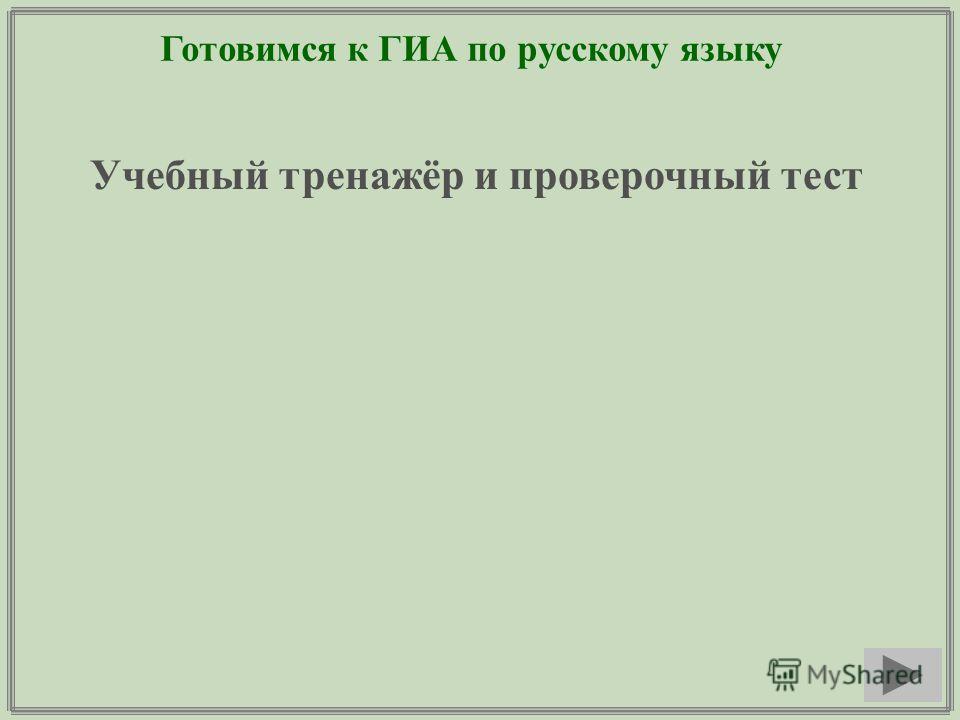 Готовимся к ГИА по русскому языку Учебный тренажёр и проверочный тест