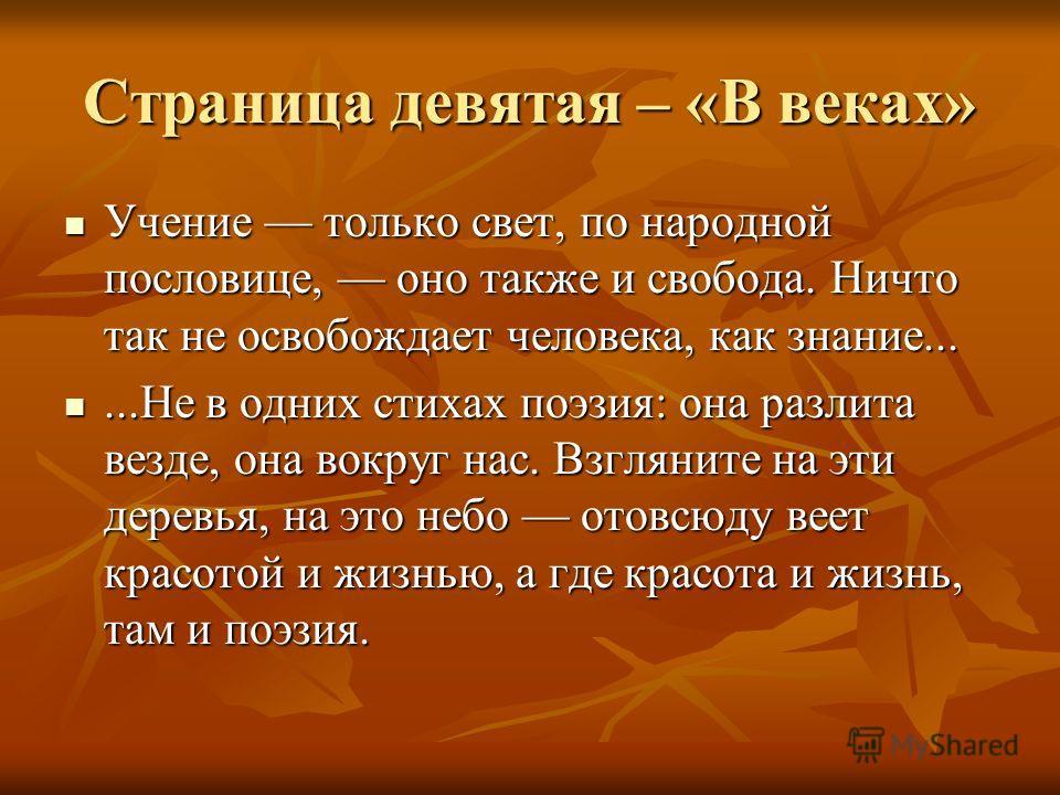 Страница девятая – «В веках» Учение только свет, по народной пословице, оно также и свобода. Ничто так не освобождает человека, как знание... Учение только свет, по народной пословице, оно также и свобода. Ничто так не освобождает человека, как знани