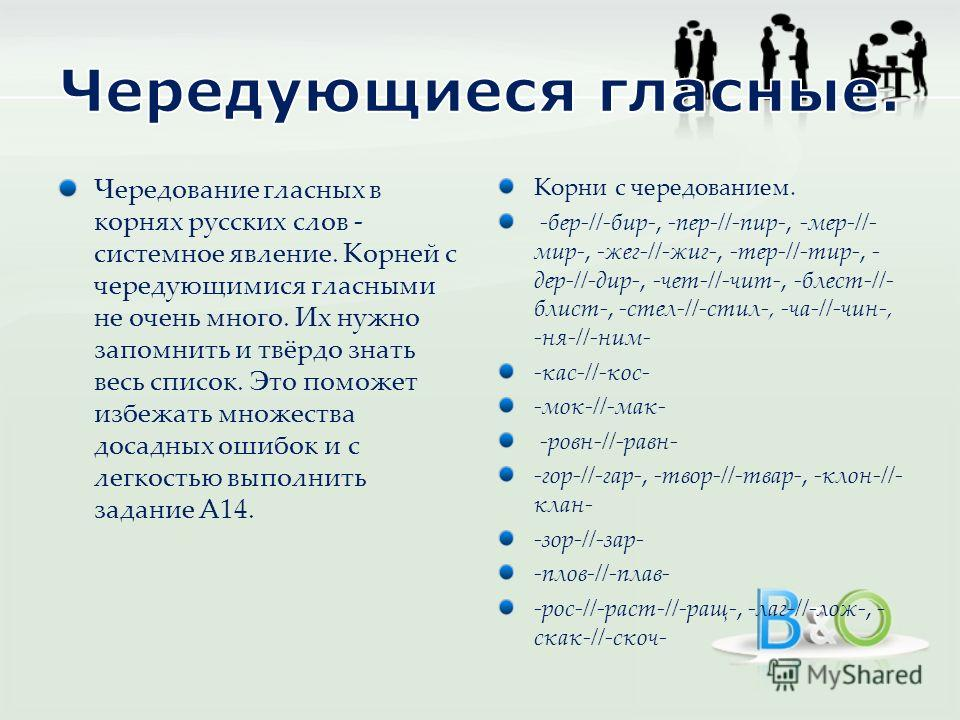 Чередование гласных в корнях русских слов - системное явление. Корней с чередующимися гласными не очень много. Их нужно запомнить и твёрдо знать весь список. Это поможет избежать множества досадных ошибок и с легкостью выполнить задание А14. Корни с