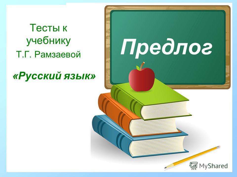 Предлог Тесты к учебнику Т.Г. Рамзаевой «Русский язык»
