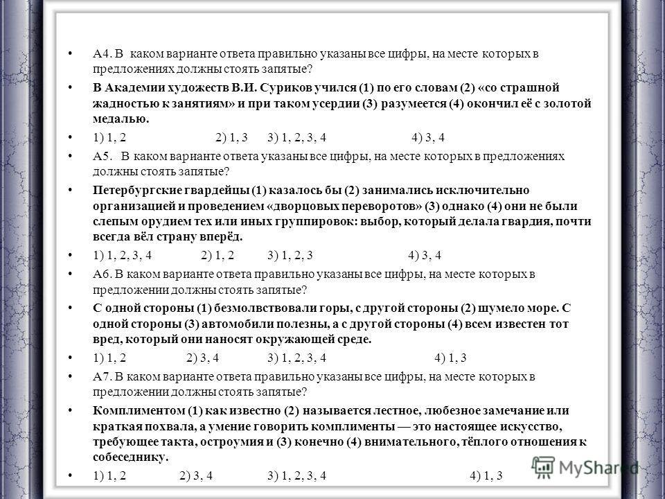 А4. В каком варианте ответа правильно указаны все цифры, на месте которых в предложениях должны стоять запятые? В Академии художеств В.И. Суриков учился (1) по его словам (2) «со страшной жадностью к занятиям» и при таком усердии (3) разумеется (4) о