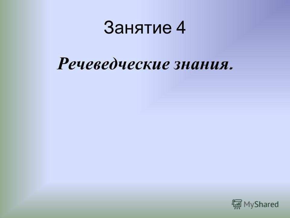 Занятие 4 Речеведческие знания.