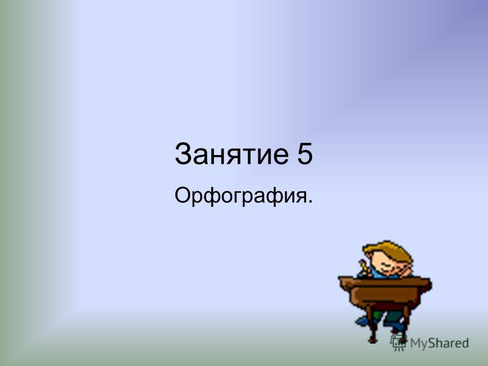 Занятие 5 Орфография.