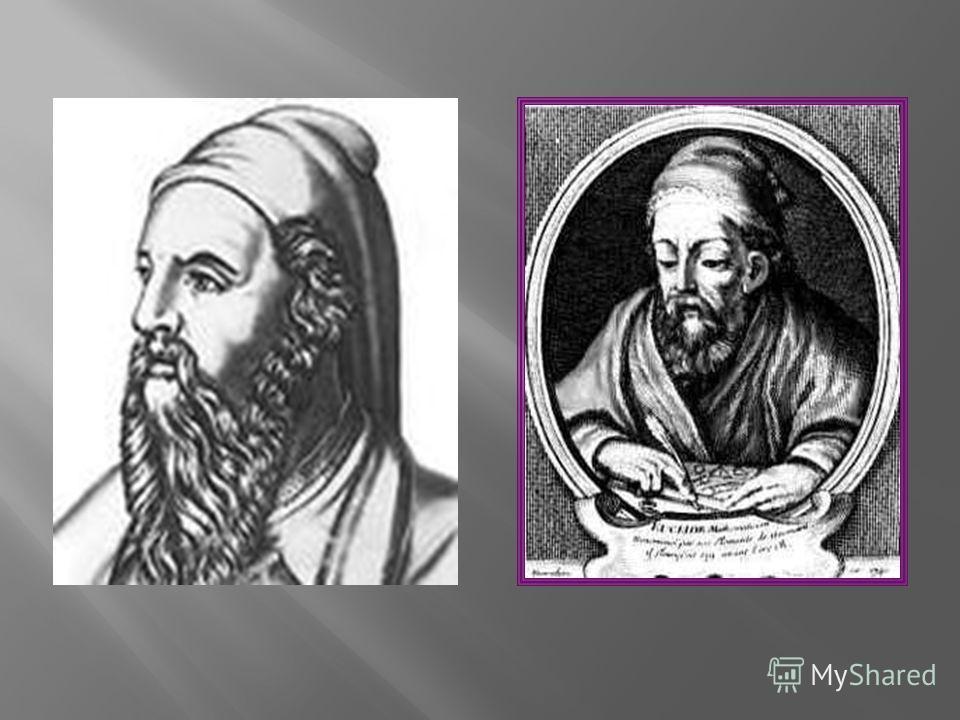 I КОМАНДА :II КОМАНДА : Пифагор Самосский (580-500 г. до н. э.)- великий греческий ученый. Его известность связана с названием теоремы Пифагора, которую мы будем изучать в 8 классе. Евклид (III в. до н. э.)- выдающийся древнегреческий математик. С тр