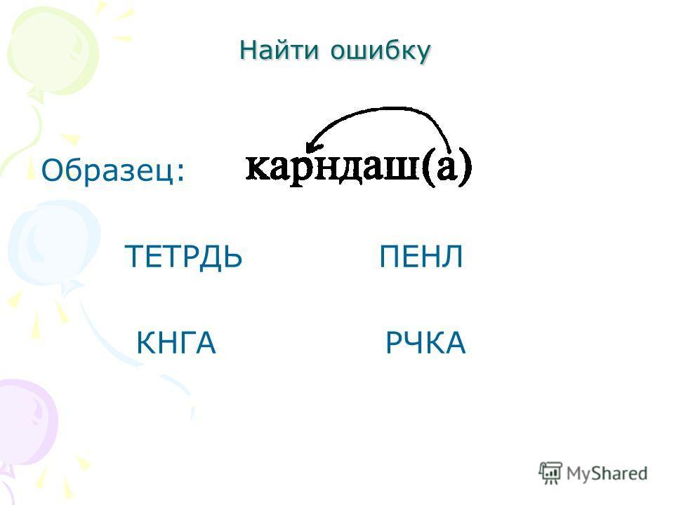 Найти ошибку Образец: ТЕТРДЬ ПЕНЛ КНГА РЧКА