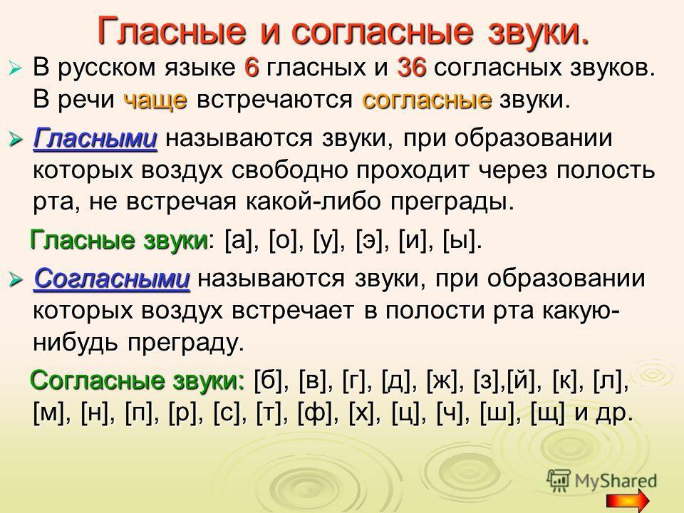 Гласные и согласные звуки. В русском языке 6 гласных и 36 согласных звуков. В речи чаще встречаются согласные звуки. В русском языке 6 гласных и 36 согласных звуков. В речи чаще встречаются согласные звуки. Гласными называются звуки, при образовании