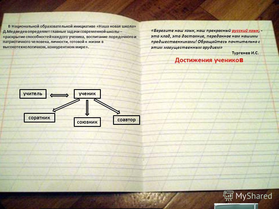 В Национальной образовательной инициативе «Наша новая школа» Д.Медведев определяет главные задачи современной школы – «раскрытие способностей каждого ученика, воспитание порядочного и патриотичного человека, личности, готовой к жизни в высокотехнолог