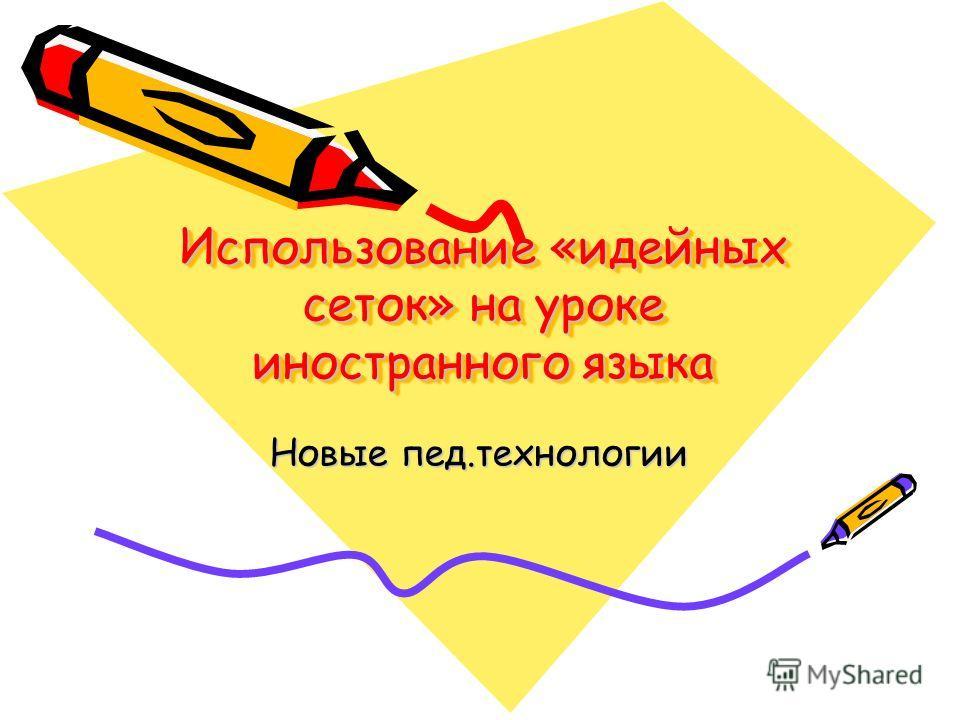 Использование «идейных сеток» на уроке иностранного языка Новые пед.технологии