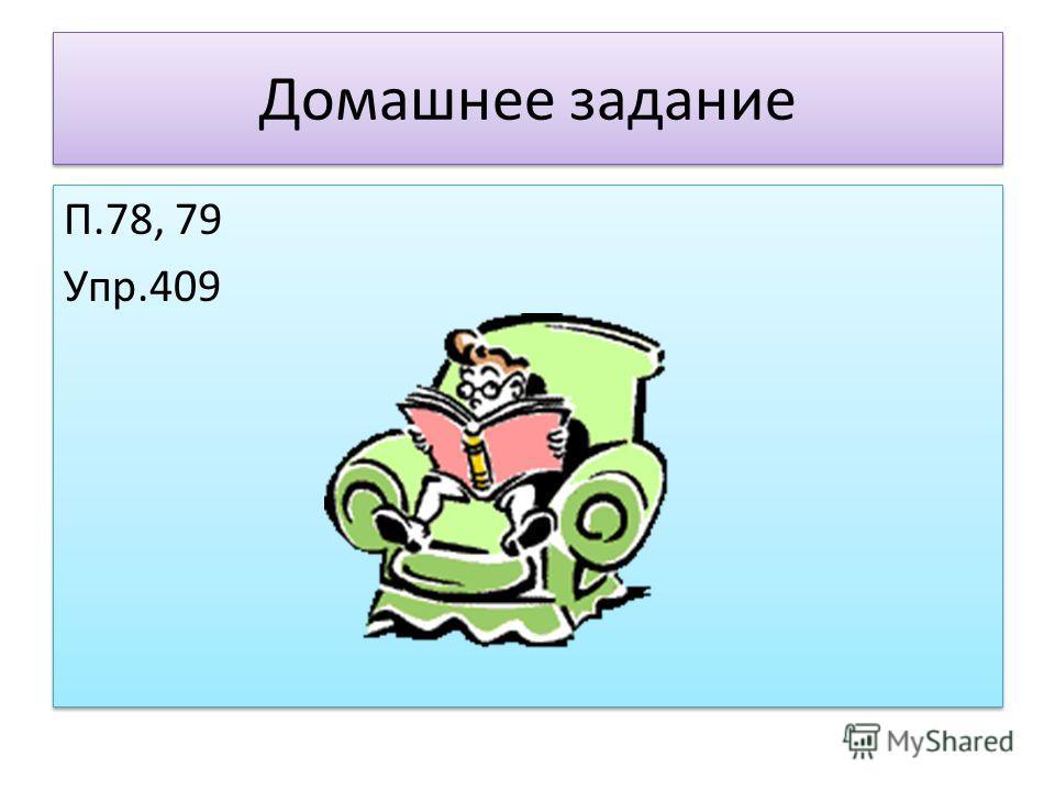 Домашнее задание П.78, 79 Упр.409 П.78, 79 Упр.409