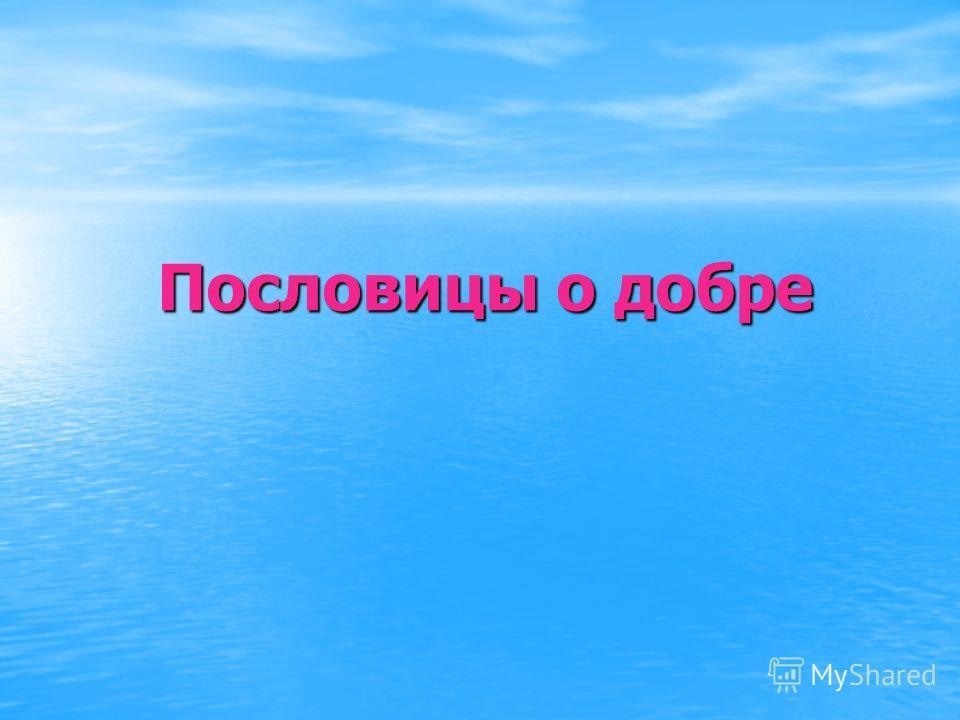 Пословицы о добре