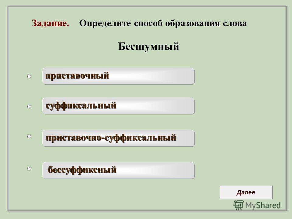 Бесшумный приставочный суффиксальный приставочно-суффиксальный бессуффиксный Задание. Определите способ образования слова