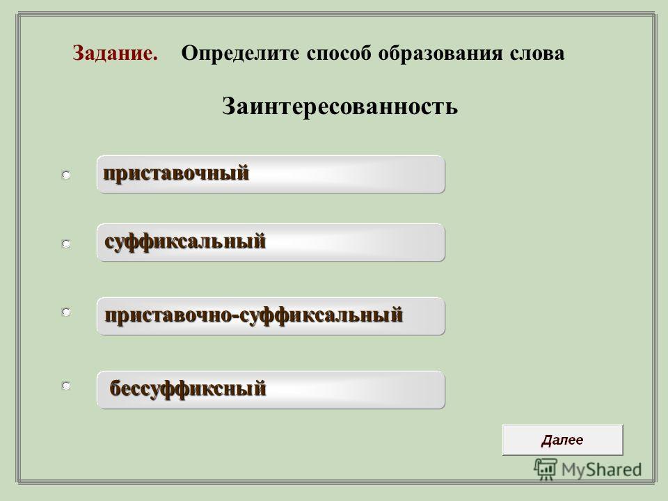 Заинтересованность приставочный суффиксальный приставочно-суффиксальный бессуффиксный Задание. Определите способ образования слова