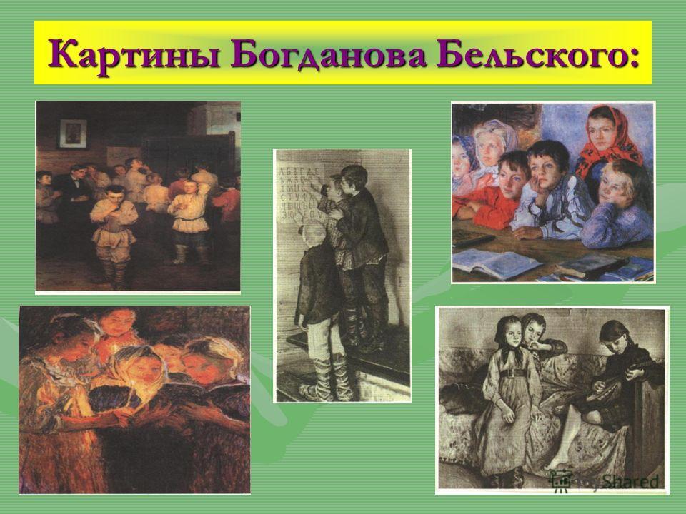 Картины Богданова Бельского: