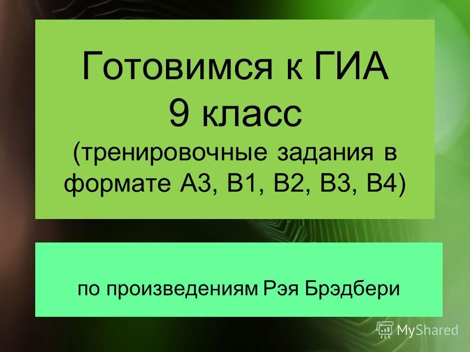 Готовимся к ГИА 9 класс (тренировочные задания в формате А3, В1, В2, В3, В4) по произведениям Рэя Брэдбери
