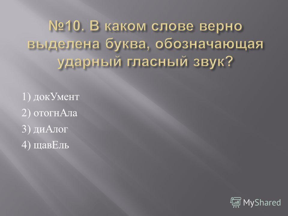 1) докУмент 2) отогнАла 3) диАлог 4) щавЕль