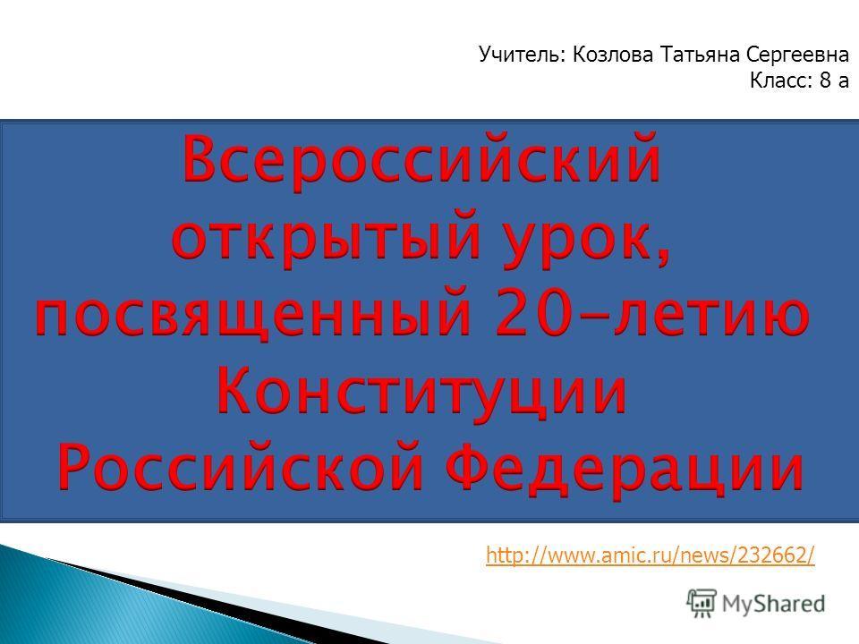 http://www.amic.ru/news/232662/ Учитель: Козлова Татьяна Сергеевна Класс: 8 а
